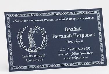визитки образец юриста - фото 7