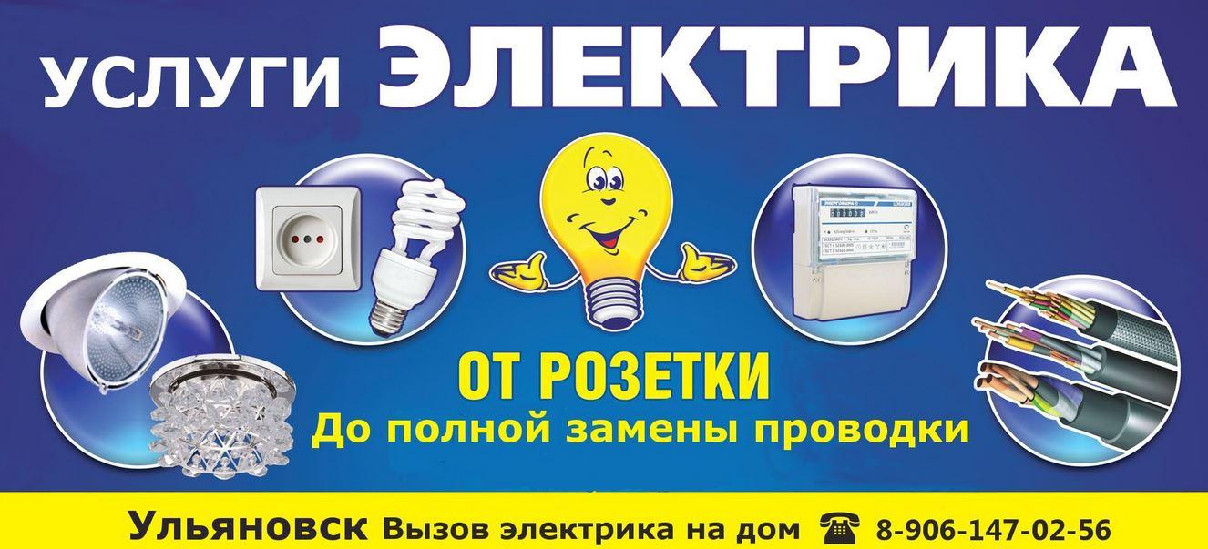 картинки для визиток электрика