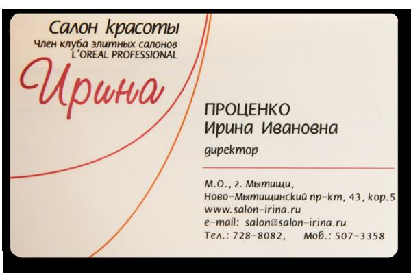 Образец как сделать визитку